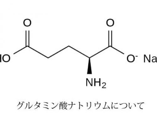 グルタミン酸ナトリウムのうま味には注意!