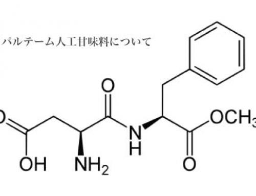 アスパルテーム人工甘味料について